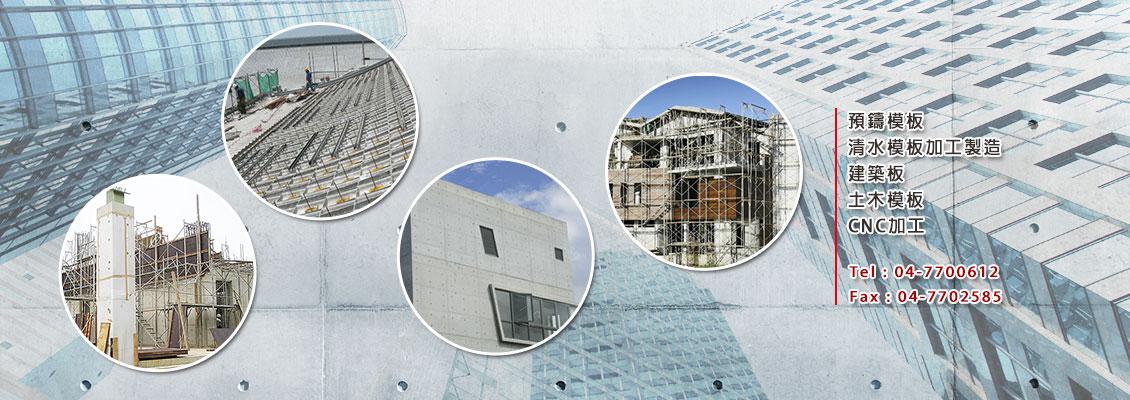 高建預鑄模板設計公司