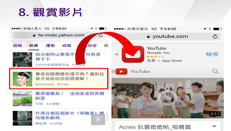 Yahoo!原生廣告介紹_頁面_20.jpg