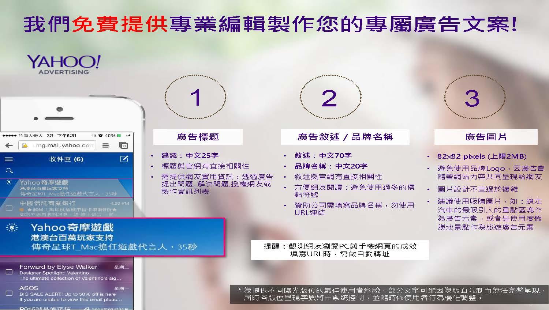 Yahoo!原生廣告介紹_頁面_08.jpg