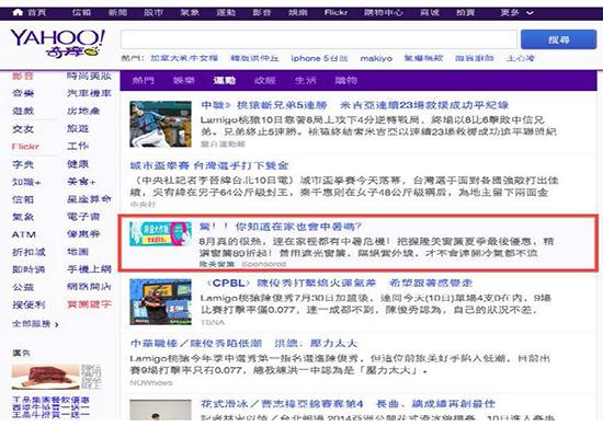 Yahoo!原生廣告介紹_頁面_04.jpg