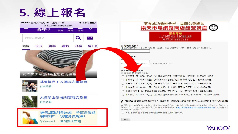 Yahoo!原生廣告介紹_頁面_17.jpg