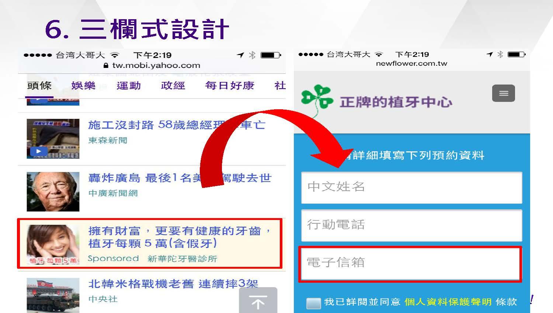 Yahoo!原生廣告介紹_頁面_18.jpg