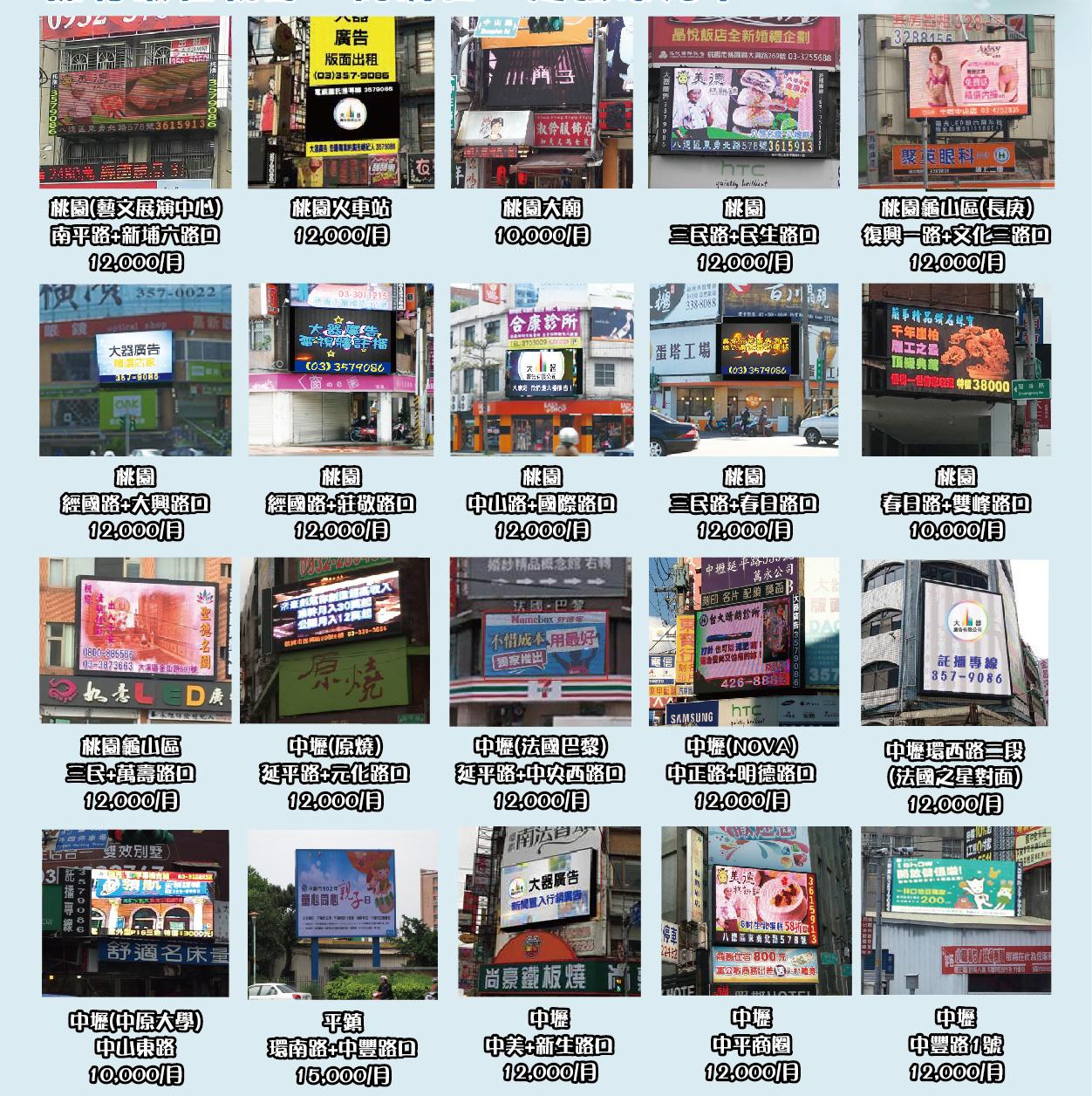 大器廣告-電視牆DM.jpg