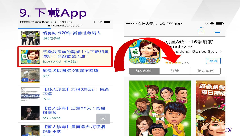 Yahoo!原生廣告介紹_頁面_21.jpg