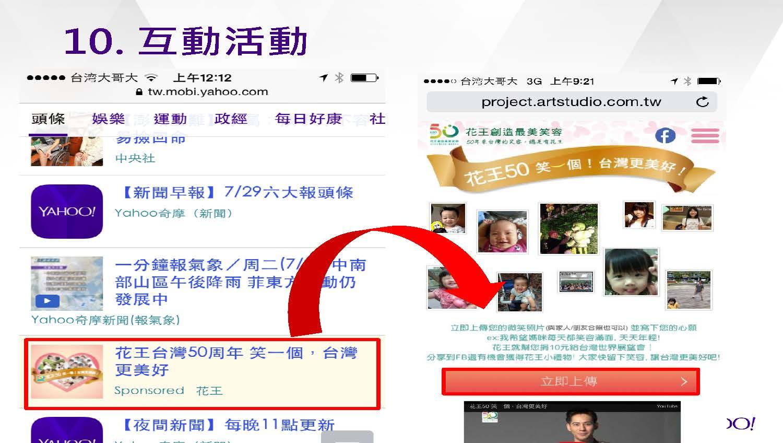 Yahoo!原生廣告介紹_頁面_22.jpg