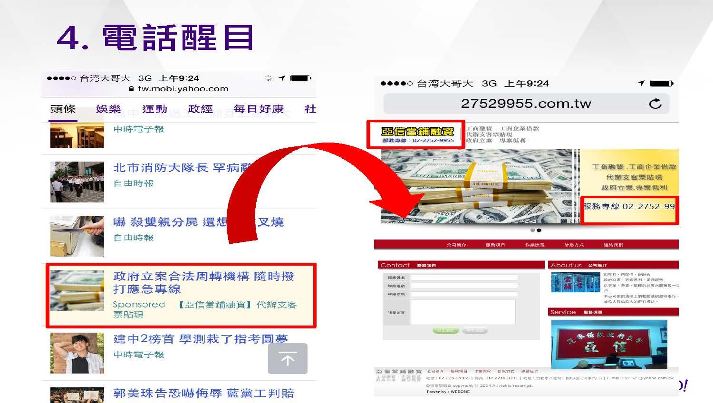 Yahoo!原生廣告介紹_頁面_16.jpg