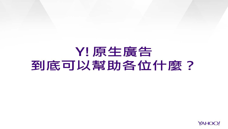 Yahoo!原生廣告介紹_頁面_12.jpg