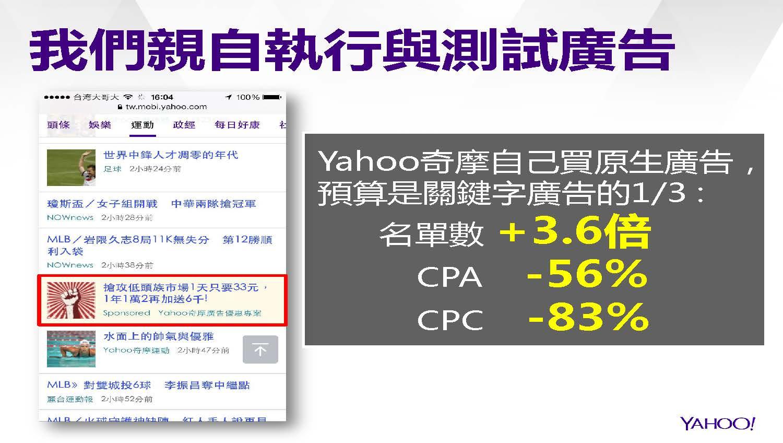 Yahoo!原生廣告介紹_頁面_23.jpg