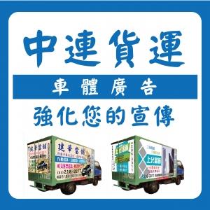 中連貨運車體廣告