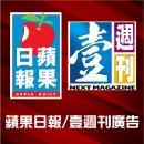 蘋果日報/壹週刊廣告
