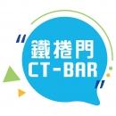 鐵捲門CT-Bar