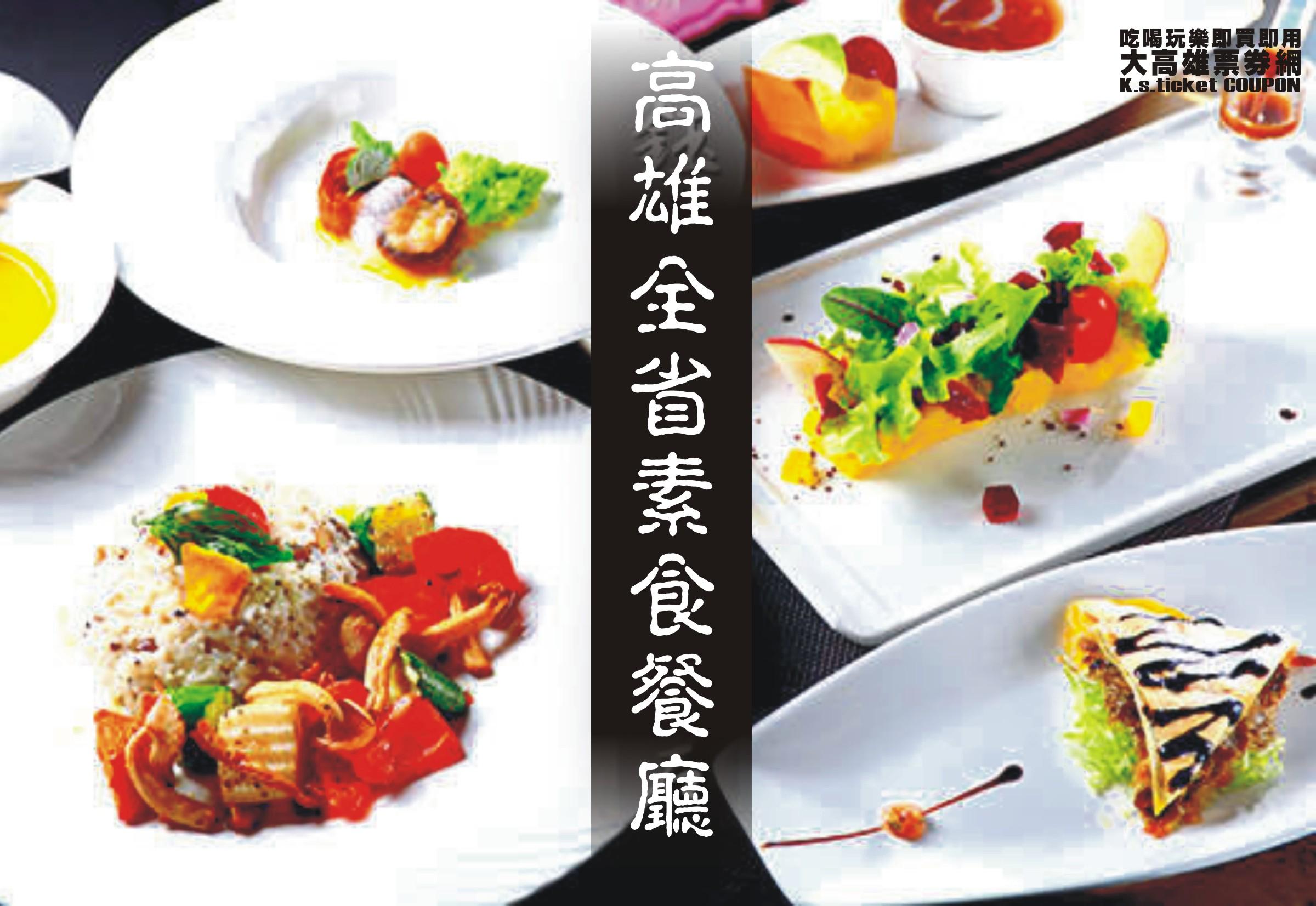 全省素食餐廳.JPG
