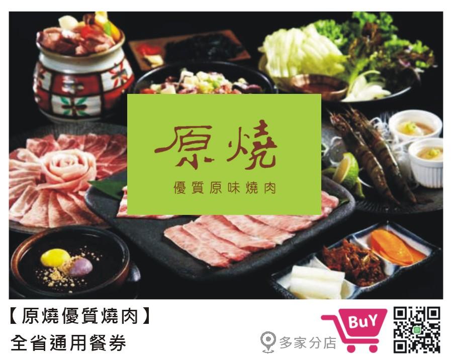 原燒燒肉.JPG