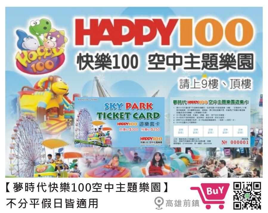 夢時代快樂100空中主題樂園.JPG