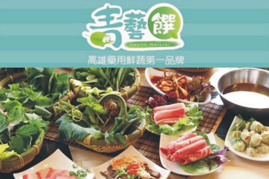 青藝饌.JPG