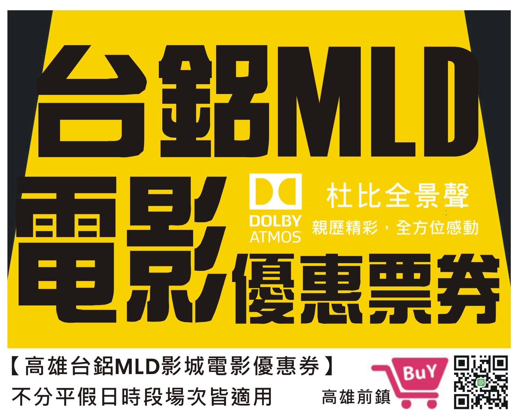 高雄台鋁MLD影城電影優惠券.JPG