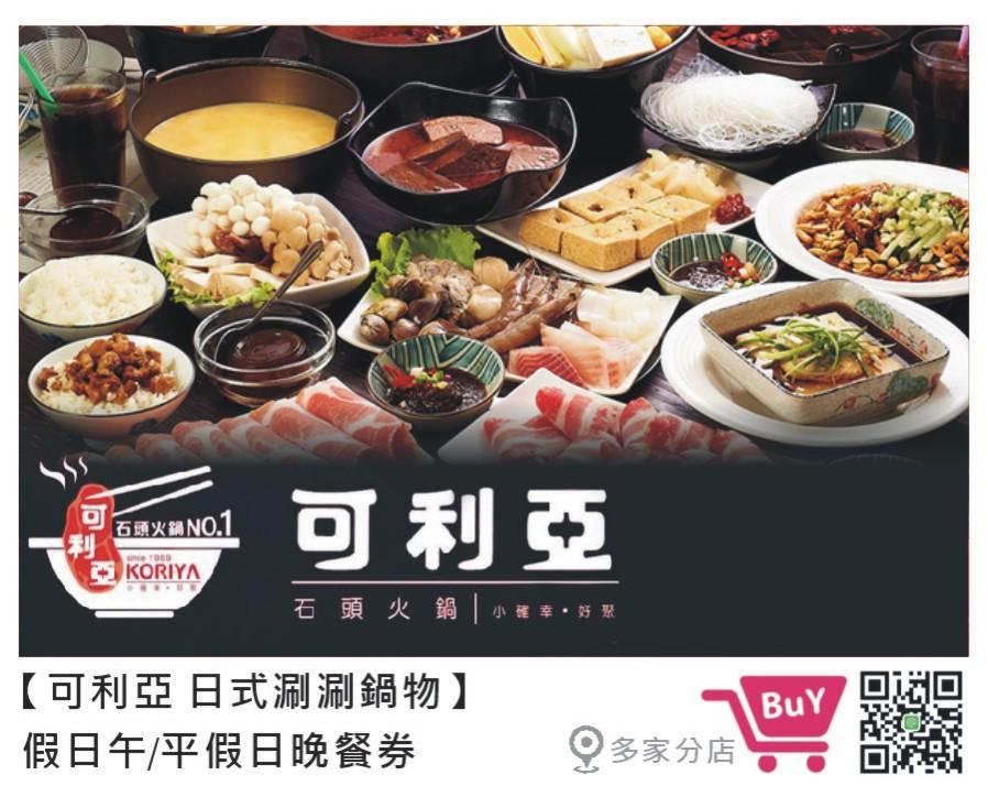可利亞 日式涮涮鍋物晚餐.JPG