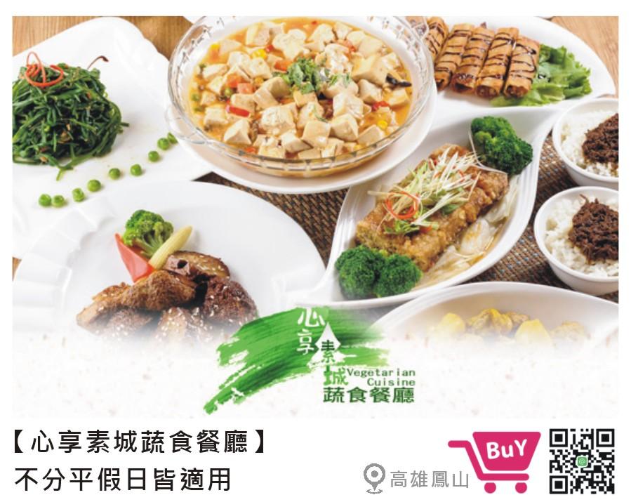 心享素城蔬食餐廳.JPG