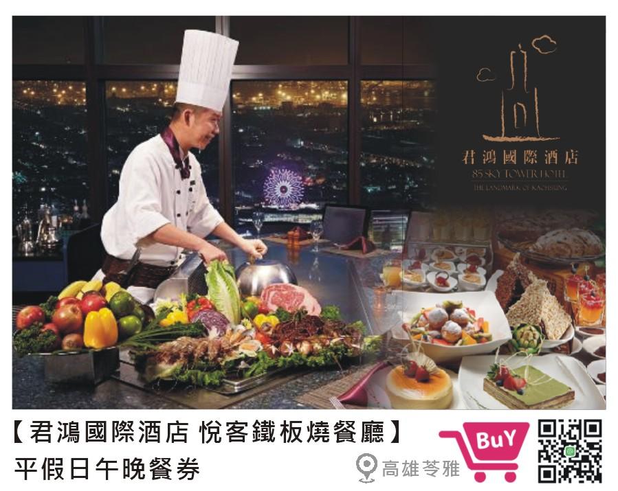 君鴻國際酒店 悅客鐵板燒餐廳.JPG