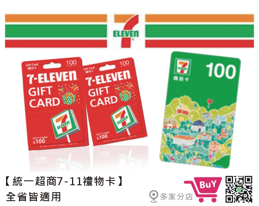 統一超商7-11禮物卡.JPG