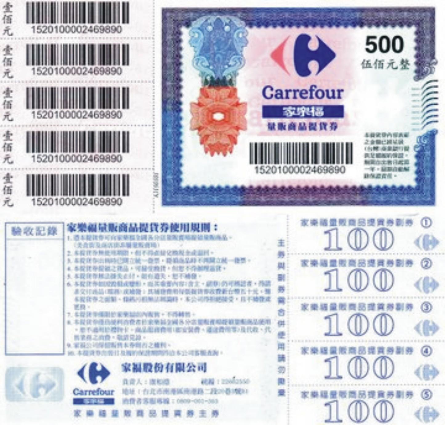 家樂福500.JPG