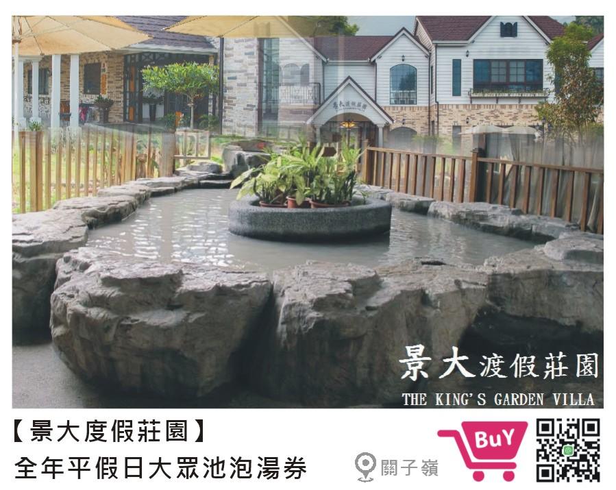 景大度假莊園大眾池.JPG