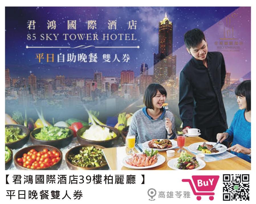 85大樓39樓晚餐雙人券.JPG