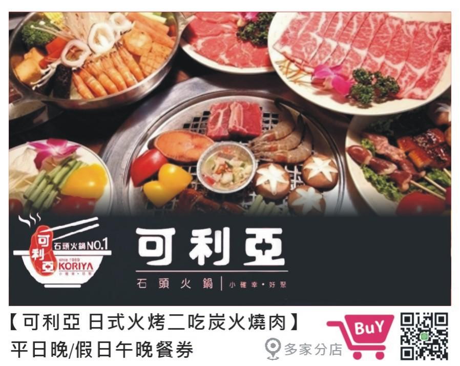 可利亞 日式火烤二吃炭火燒肉晚餐.JPG