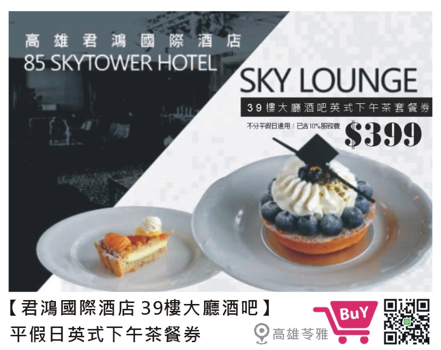 君鴻國際酒店 39樓大廳酒吧下午茶.JPG