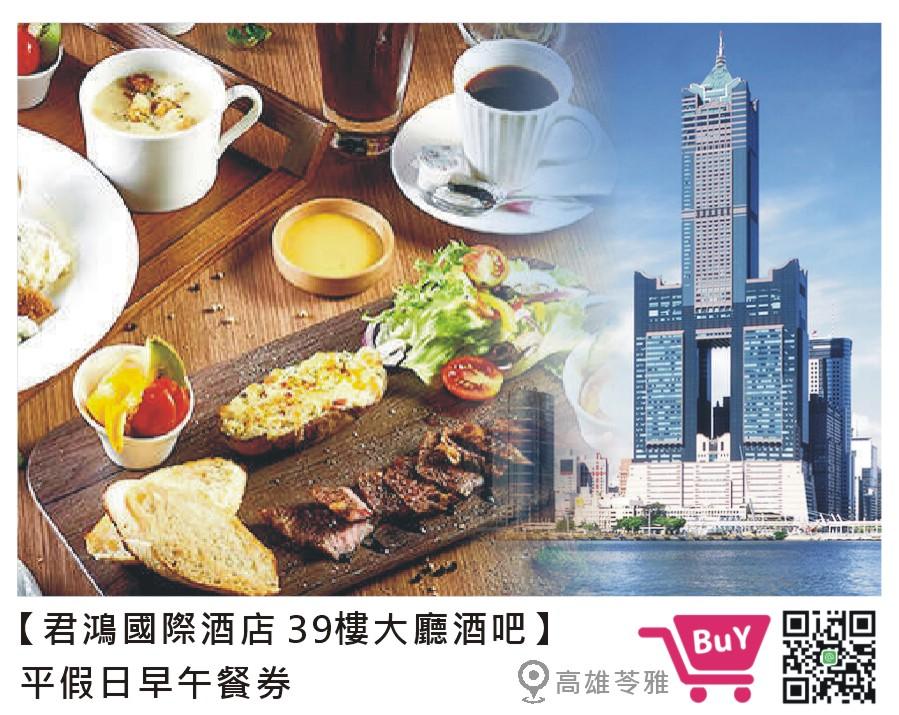 君鴻國際酒店 39樓大廳酒吧.JPG