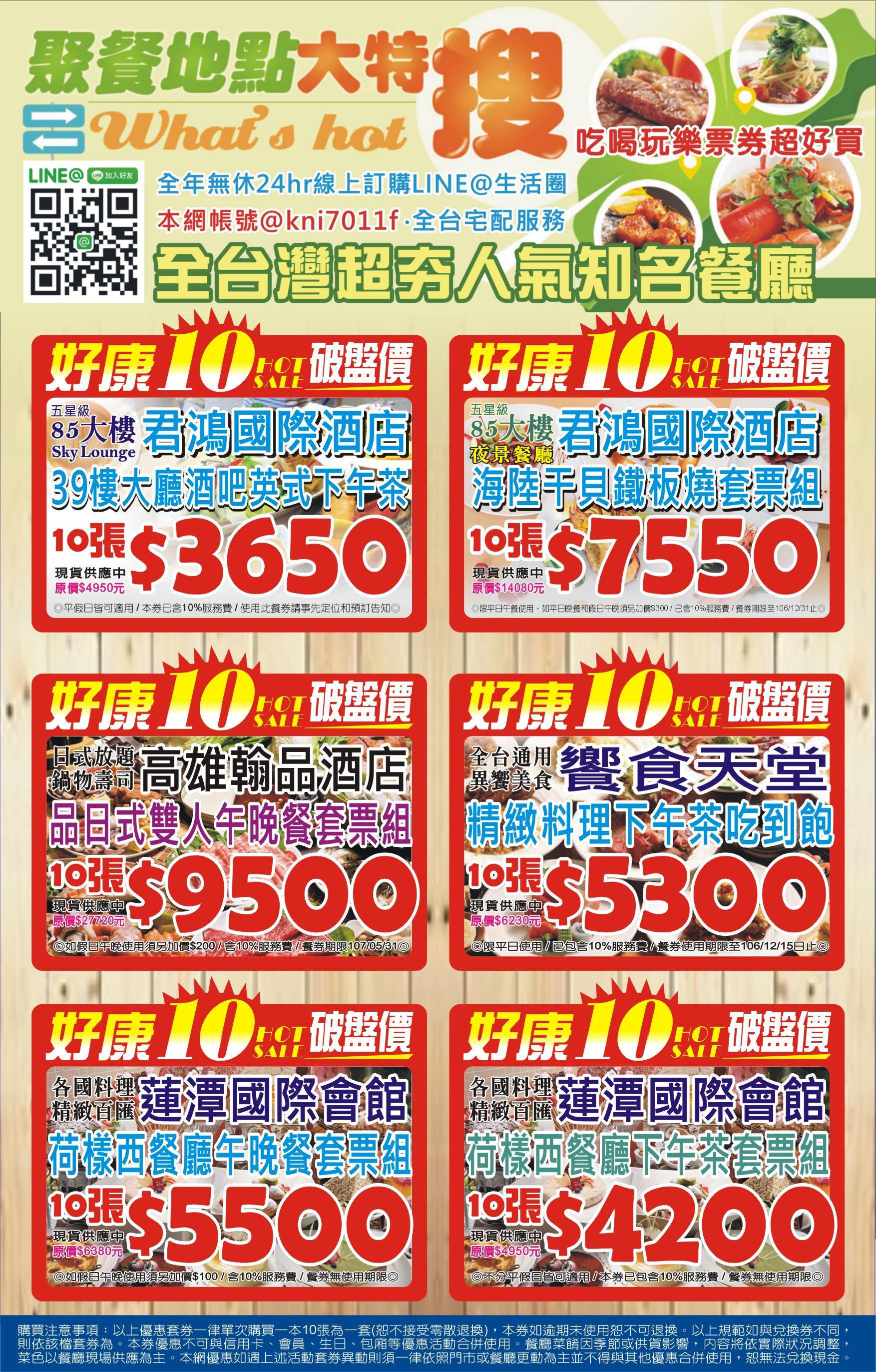 6月促銷10張優惠.JPG