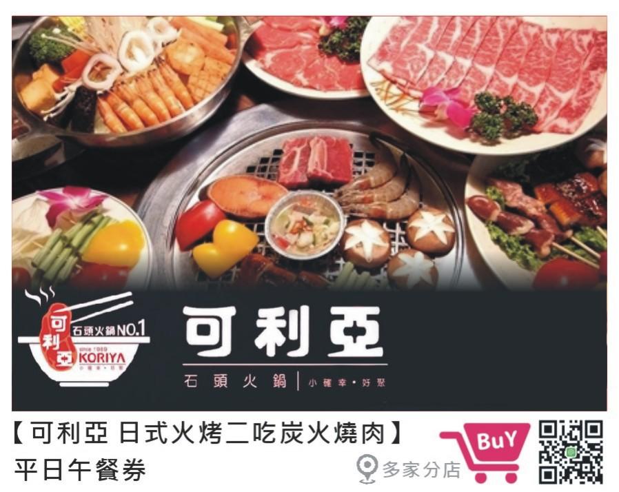可利亞 日式火烤二吃炭火燒肉午餐.JPG