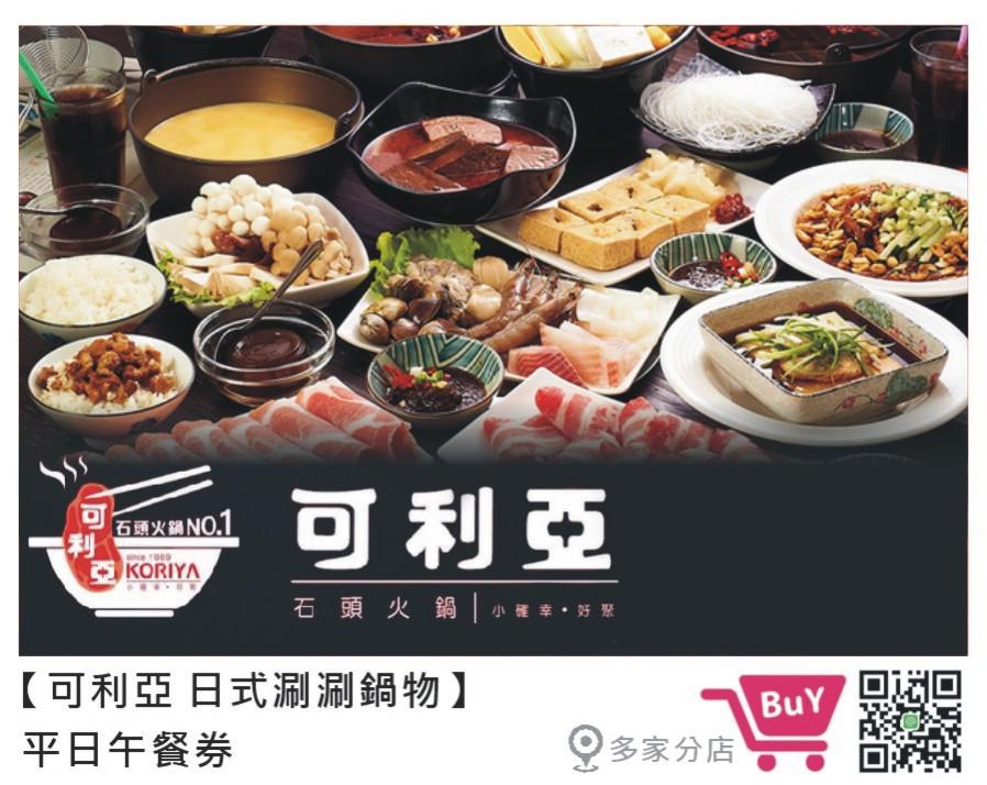 可利亞 日式涮涮鍋物午餐.JPG
