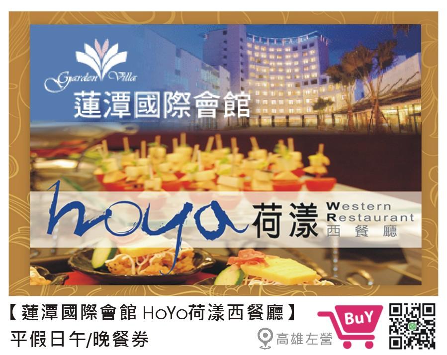蓮潭國際會館 HoYo荷漾西餐廳.JPG