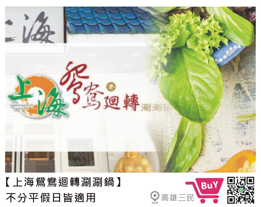 上海鴛鴦迴轉涮涮鍋.JPG