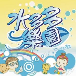 台南水多多樂園平假全日通用成人優惠暢遊券