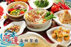 河邊餐廳/香蕉碼/中油後勁餐廳 超值心料理10人份午晚餐桌菜餐券