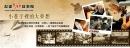 彪琥台灣鞋故事館觀光工廠平假全日通用入場優惠券