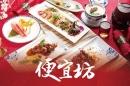 北京便宜坊尊榮平日午餐套餐券(平日晚餐/假日午晚餐加價)