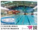 大地游泳池潛水俱樂部門票游泳券平假全日通用入場優惠券
