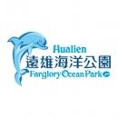 花蓮遠雄海洋公園主題樂園平假日全日優惠通用券