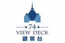 君鴻國際酒店(原高雄85大樓)74F觀景台優惠入場券