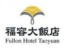 高雄福容大飯店港式飲茶雙人分享套餐