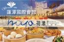 蓮潭國際會館 1樓中餐廳尚荷軒港式飲茶平假日通用三人份套餐券