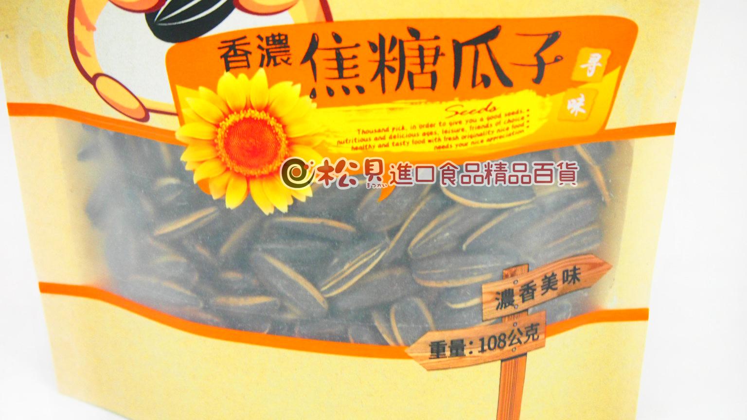 日日旺香濃焦糖瓜子108g.jpg