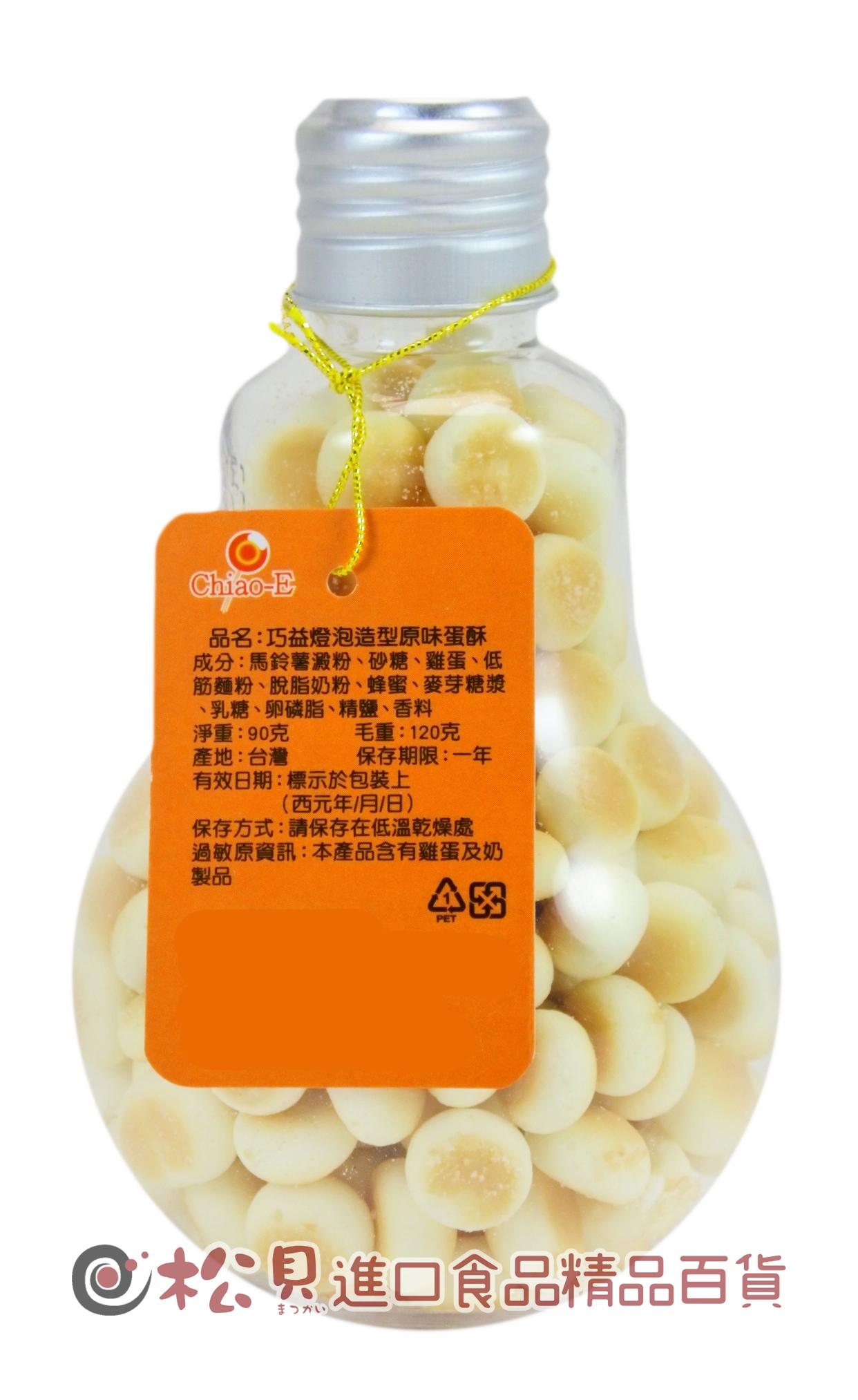 巧益燈泡造型原味蛋酥90g【4718037134358】.jpg
