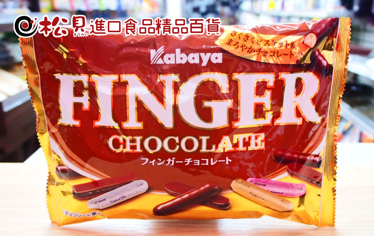卡巴金手指巧克力164g.jpg