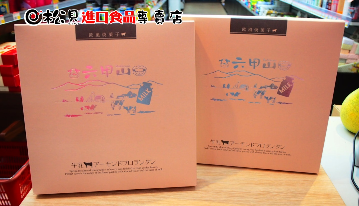 丸三六甲山牛奶杏仁酥禮盒150g.JPG