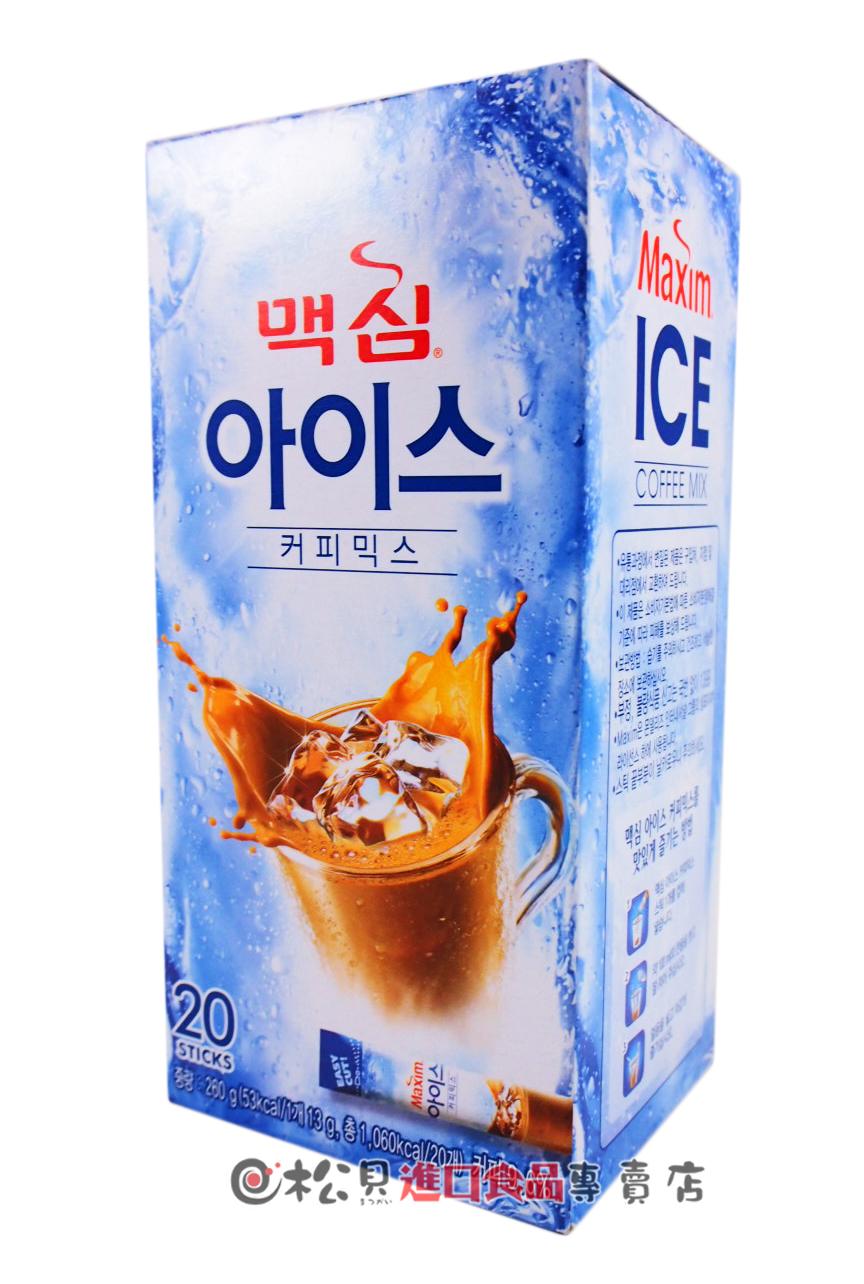 Maxim 3in1即溶冰咖啡20入260g【8801037055122】.jpg