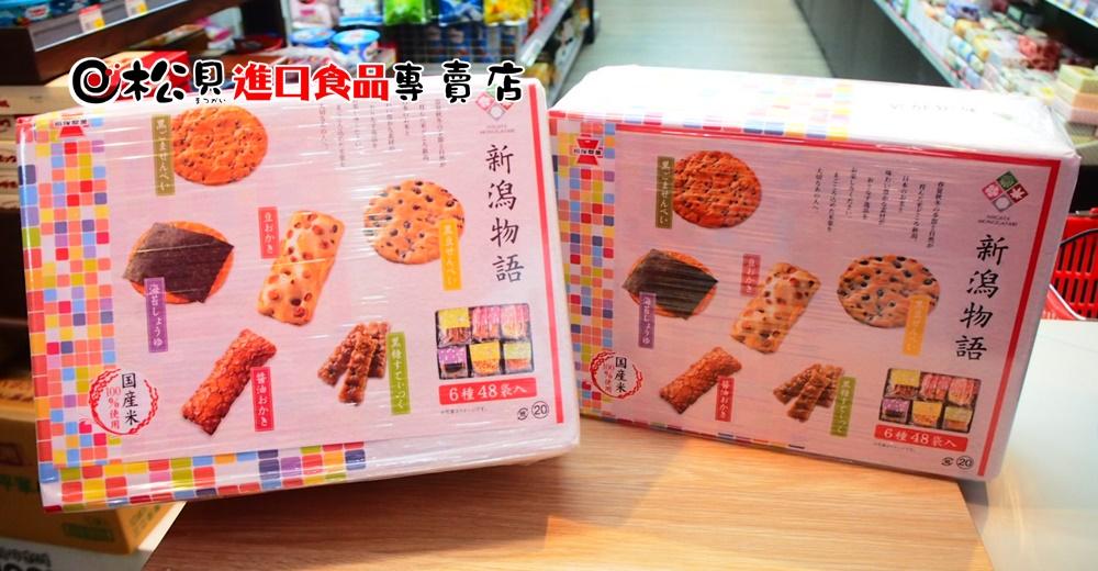 岩塚新瀉物語禮盒6種48袋入586g.JPG